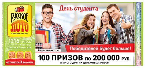 Билет 1216 тиража лотереи Русское лото