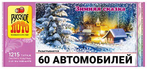 Билет 1215 тиража лотереи Русское лото
