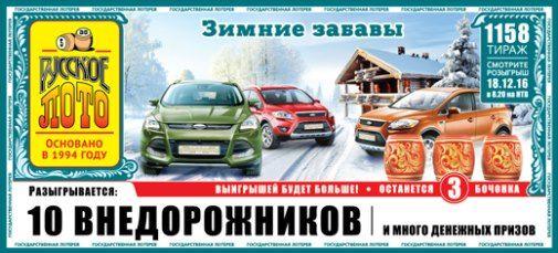 Билет Русского лото на 1158 тираж