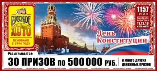 Билет Русского лото на 1157 тираж