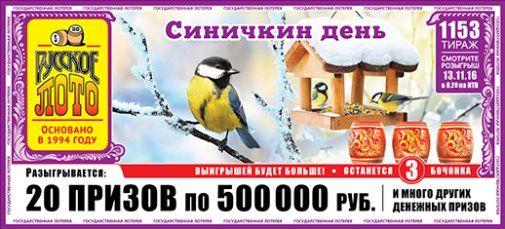 Билет Русского лото на 1153 тираж