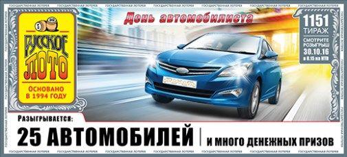 Билет Русского лото на 1151 тираж