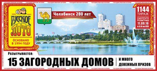 Билет Русского лото на 1144 тираж