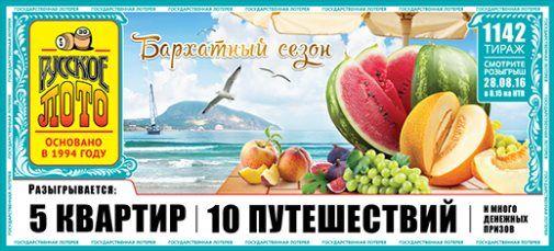 Билет Русского лото на 1142 тираж