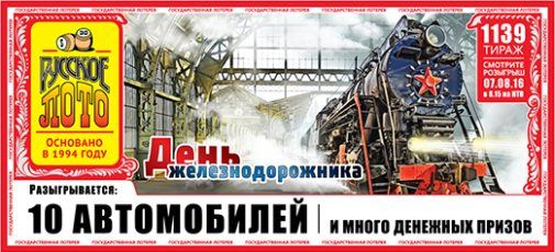 Билет Русского лото на 1139 тираж