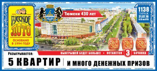 Билет Русского лото на 1138 тираж