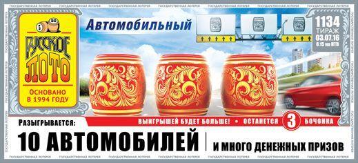 Билет Русского лото на 1134 тираж
