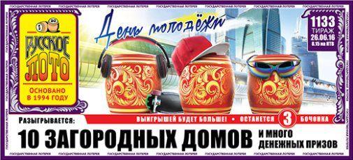 Билет Русского лото на 1133 тираж