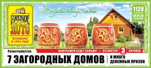 Билет Русского лото на 1129 тираж