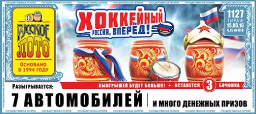 Билет Русского лото на 1127 тираж
