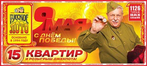 Билет Русского лото на 1126 тираж