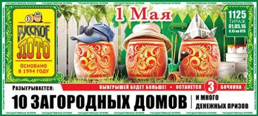 Билет Русского лото на 1125 тираж