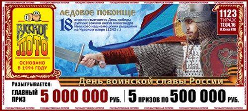 Билет Русского лото на 1123 тираж