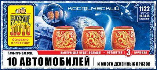 Билет Русского лото на 1122 тираж