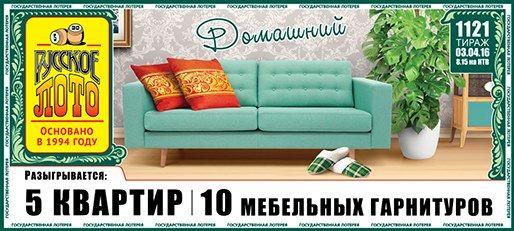 Билет Русского лото на 1121 тираж