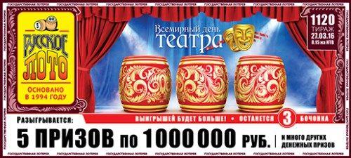 Билет Русского лото на 1120 тираж