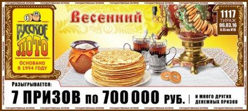 Билет Русского лото на 1117 тираж